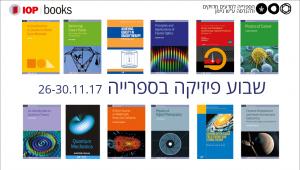 שבוע פיזיקה בספרייה למדעים מדויקים ולהנדסה 26-30.11.2017