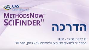 MethodsNow & SciFinder-n Training 2018