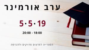 ערב אורמינר 2019