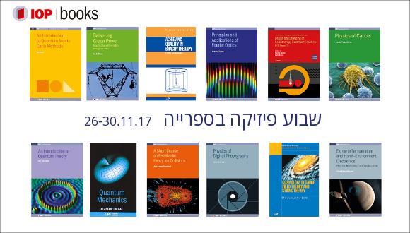 שבוע פיזיקה בספרייה 26-30.11.2017